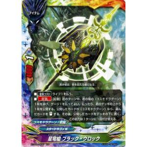 バディファイトバッツ X-CP02 星竜槍 ブラック・クロック(レア) むっちゃ!! 100円スタードラゴン card-museum