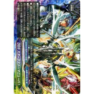 バディファイトバッツ X-CP02 DGS スターダスト・マニューバ!(レア) むっちゃ!! 100円スタードラゴン card-museum