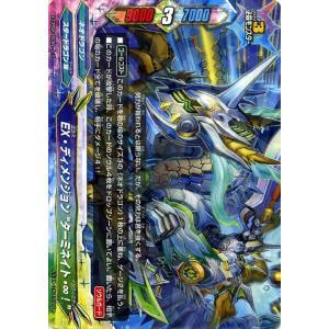 """バディファイトバッツ X-CP02 EX・ディメンジョン """"ターミネイト・∞!""""(レア) むっちゃ!! 100円スタードラゴン card-museum"""