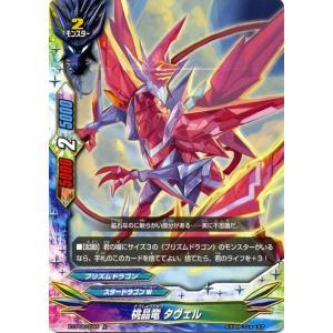バディファイトバッツ X-CP02 桃晶竜 タヴェル(上) むっちゃ!! 100円スタードラゴン|card-museum