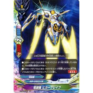 バディファイトバッツ X-CP02 竜装機 ビガーブレイブ(上) むっちゃ!! 100円スタードラゴン|card-museum
