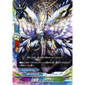 バディファイトバッツ X-CP02 白晶竜 シュナブラン(上) むっちゃ!! 100円スタードラゴン|card-museum