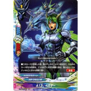 バディファイトバッツ X-CP02 A13:ベスター(上) むっちゃ!! 100円スタードラゴン|card-museum