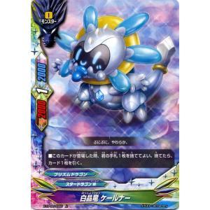 バディファイトバッツ X-CP02 白晶竜 ケールナー(上) むっちゃ!! 100円スタードラゴン|card-museum