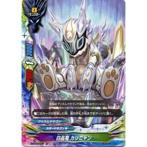 バディファイトバッツ X-CP02 白晶竜 カリニャン(上) むっちゃ!! 100円スタードラゴン|card-museum