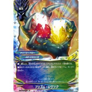 バディファイトバッツ X-CP02 プリズム・レリック(上) むっちゃ!! 100円スタードラゴン|card-museum