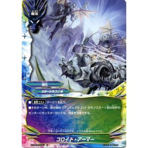 バディファイトバッツ X-CP02 コロイド・アーマー(上) むっちゃ!! 100円スタードラゴン|card-museum