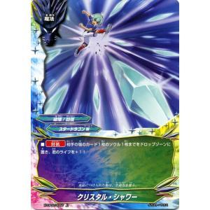バディファイトバッツ X-CP02 クリスタル・シャワー(上) むっちゃ!! 100円スタードラゴン|card-museum