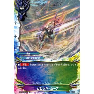 バディファイトバッツ X-CP02 ビビッド・ムーブ(上) むっちゃ!! 100円スタードラゴン|card-museum
