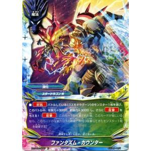バディファイトバッツ X-CP02 ファンタズム・カウンター(上) むっちゃ!! 100円スタードラゴン|card-museum