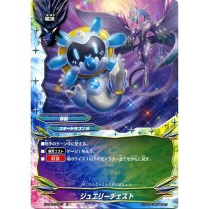 バディファイトバッツ X-CP02 ジュエリーチェスト(上) むっちゃ!! 100円スタードラゴン|card-museum