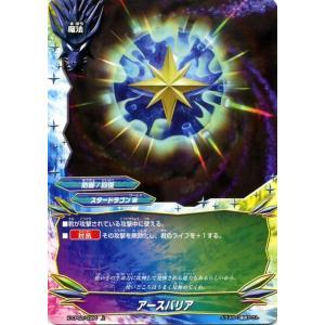 バディファイトバッツ X-CP02 アースバリア(上) むっちゃ!! 100円スタードラゴン|card-museum