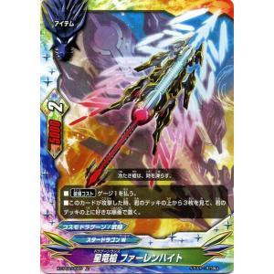 バディファイトバッツ X-CP02 星竜槍 ファーレンハイト(上) むっちゃ!! 100円スタードラゴン|card-museum
