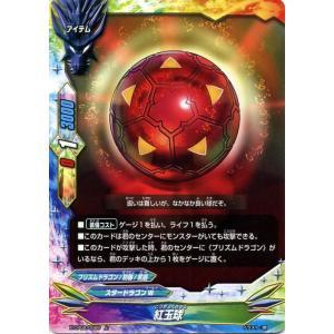 バディファイトバッツ X-CP02 紅玉球(上) むっちゃ!! 100円スタードラゴン|card-museum