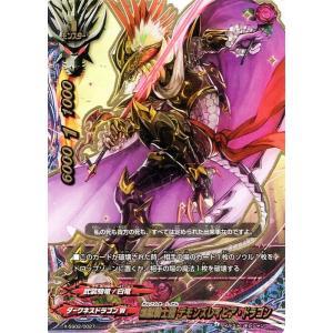バディファイトX(バッツ) BF-X-SS02  煉獄騎士団 デモンズレイピア・ドラゴン(超ガチレア仕様) レディアント・エヴォリューションVS断罪 煉獄騎士団 card-museum