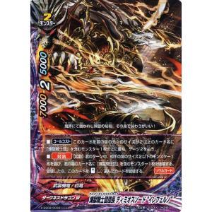 """バディファイトX(バッツ) BF-X-SS02  煉獄騎士団団長 ディミオスソード """"インフェルノ""""(ガチレア仕様) card-museum"""