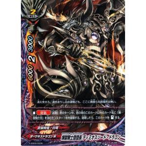 バディファイトX(バッツ) BF-X-SS02  煉獄騎士団団長 ディミオスソード・ドラゴン レディアント・エヴォリューションVS断罪 煉獄騎士団 card-museum
