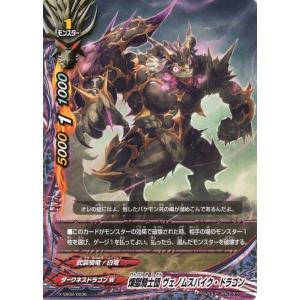 バディファイトX(バッツ) BF-X-SS02  煉獄騎士団 ヴェノムスパイク・ドラゴン レディアント・エヴォリューションVS断罪 煉獄騎士団 card-museum