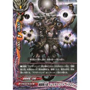 バディファイトX(バッツ) BF-X-SS02  煉獄騎士団 イレイザーハンド・ドラゴン レディアント・エヴォリューションVS断罪 煉獄騎士団 card-museum