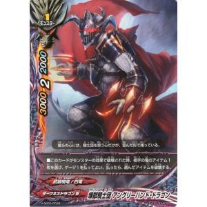 バディファイトX(バッツ) BF-X-SS02  煉獄騎士団 アングリーハンド・ドラゴン レディアント・エヴォリューションVS断罪 煉獄騎士団 card-museum