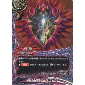 バディファイトX(バッツ) BF-X-SS02  ドラゴンシールド 黒竜の盾 レディアント・エヴォリューションVS断罪 煉獄騎士団 card-museum