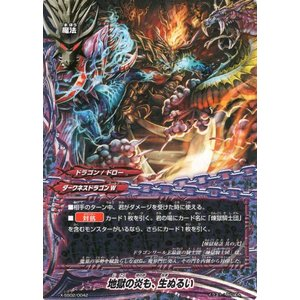 バディファイトX(バッツ) BF-X-SS02  地獄の炎も、生ぬるい レディアント・エヴォリューションVS断罪 煉獄騎士団 card-museum