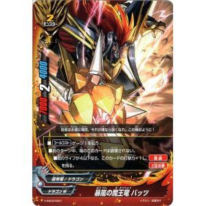 バディファイトX(バッツ) X-SS03  暴嵐の魔王竜 バッツ(トライアル) 5WORLD BUILD MASTERS card-museum