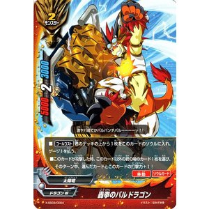 バディファイトX(バッツ) X-SS03  轟拳のバルドラゴン(トライアル) 5WORLD BUILD MASTERS card-museum