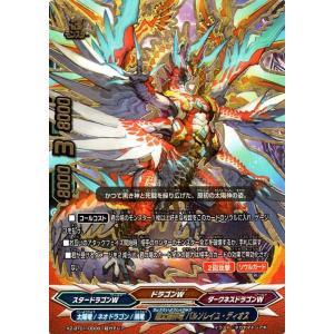 バディファイトX(バッツ) X2-BT01  超太陽神竜 バルソレイユ・ディオス(超ガチレア) 伝説バディ大集結! card-museum