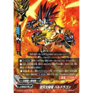 バディファイトX(バッツ) X2-BT01  逆天太陽竜 バルドラゴン(ガチレア) 伝説バディ大集結!|card-museum