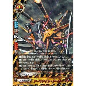 """バディファイトX(バッツ) X2-BT01  アーマナイト・クーガー""""A""""(ガチレア) 伝説バディ大集結! card-museum"""