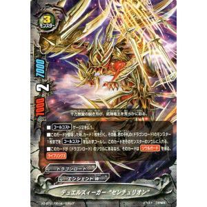 """バディファイトX(バッツ) X2-BT01  デュエルズィーガー""""センチュリオン""""(ガチレア) 伝説バディ大集結! card-museum"""