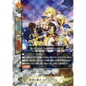 バディファイトX(バッツ) X2-BT01  黎明の騎士 ネオスアデル(ガチレア) 伝説バディ大集結!|card-museum