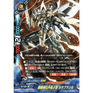 バディファイトX(バッツ) X2-BT01  機動特化外殻β型 カサブランカ(ガチレア) 伝説バディ大集結! card-museum