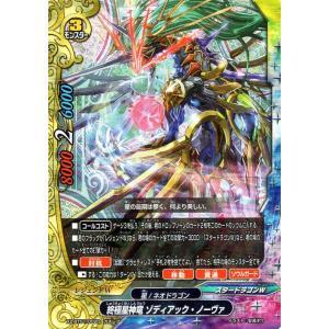 バディファイトX(バッツ) X2-BT01  終極星神竜 ゾディアック・ノーヴァ(ガチレア) 伝説バディ大集結!|card-museum