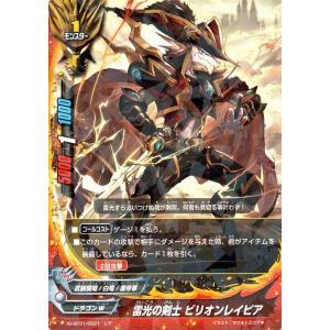 バディファイトX(バッツ) X2-BT01  雷光の剣士 ビリオンレイピア(レア) 伝説バディ大集結!|card-museum