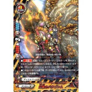 バディファイトX(バッツ) X2-BT01  幻像のバタゴレム(レア) 伝説バディ大集結!|card-museum