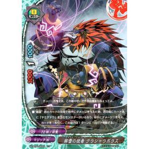 バディファイトX(バッツ) X2-BT01  御雷の従者 グラシャラボラス(レア) 伝説バディ大集結! card-museum