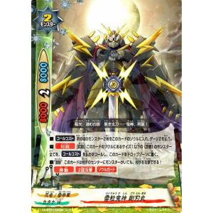 バディファイトX(バッツ) X2-BT01  雷粒鬼神 剛刃丸(レア) 伝説バディ大集結!|card-museum