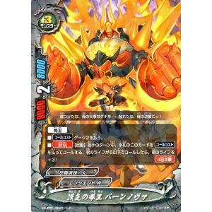 バディファイトX(バッツ) X2-BT01  漢気の拳王 バーンノヴァ(レア) 伝説バディ大集結!|card-museum