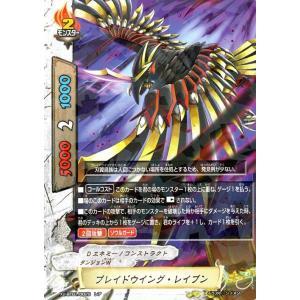 バディファイトX(バッツ) X2-BT01  ブレイドウイング・レイブン(レア) 伝説バディ大集結!|card-museum