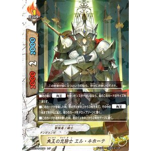 バディファイトX(バッツ) X2-BT01  角王の忠騎士 エル・キホーテ(レア) 伝説バディ大集結!|card-museum