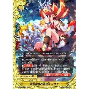 バディファイトX(バッツ) X2-BT01  黄金林檎の管理人 イズン(レア) 伝説バディ大集結!|card-museum