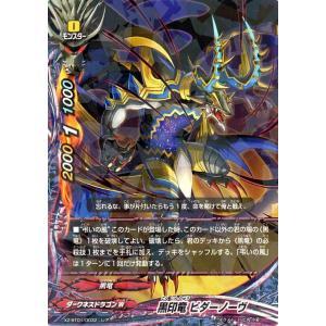 バディファイトX(バッツ) X2-BT01  黒印竜 ビダーノーヴ(レア) 伝説バディ大集結! card-museum