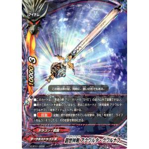 バディファイトX(バッツ) X2-BT01  創世神剣 アクワルタ・グワルナフ(レア) 伝説バディ大集結!|card-museum