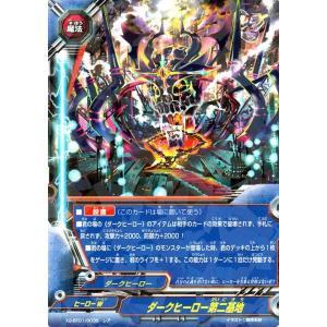 バディファイトX(バッツ) X2-BT01  ダークヒーロー第二基地(レア) 伝説バディ大集結!|card-museum