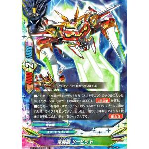 バディファイトX(バッツ) X2-BT01  竜装機 ソービット(レア) 伝説バディ大集結!|card-museum