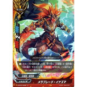 バディファイトX(バッツ) X2-BT01  メラブレード・イナズマ(上) 伝説バディ大集結!|card-museum