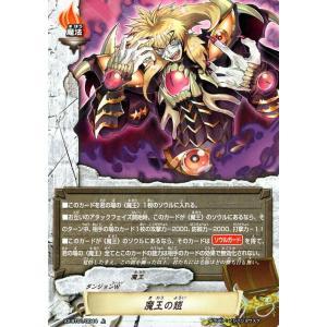 バディファイトX(バッツ) X2-BT01  魔王の鎧(上) 伝説バディ大集結!|card-museum