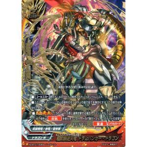 バディファイトX(バッツ) X2-BT01  超武装逆天竜 ドラムバンカー・ドラゴン(シークレット) 伝説バディ大集結!|card-museum